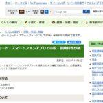 京都府向日市、市税等のクレジットカードやスマートフォンアプリでの納付受付を開始