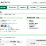 沖縄県名護市、市税等のクレジットカード納付受付を開始