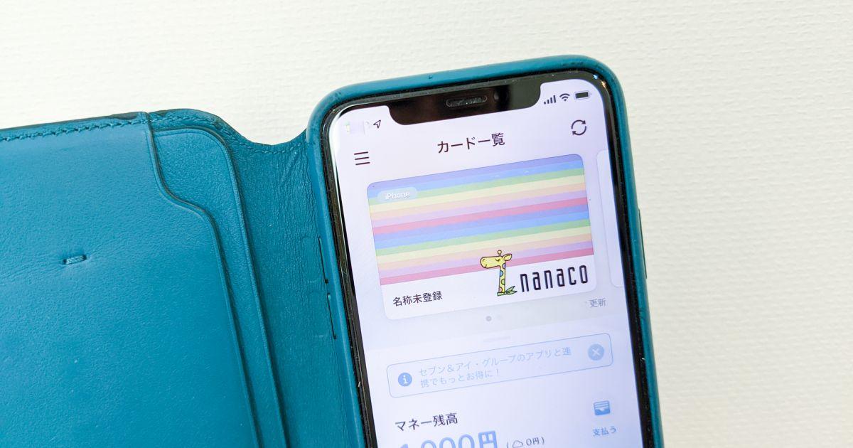nanacoがApple Payに対応! セブンカード・プラス以外のクレジットカードでもチャージ可能!