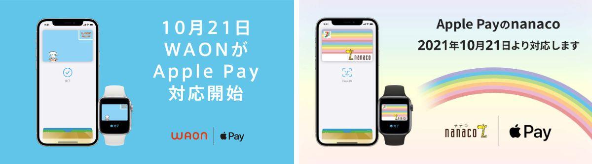 nanacoとWAON、2021年10月21日にApple Pay対応