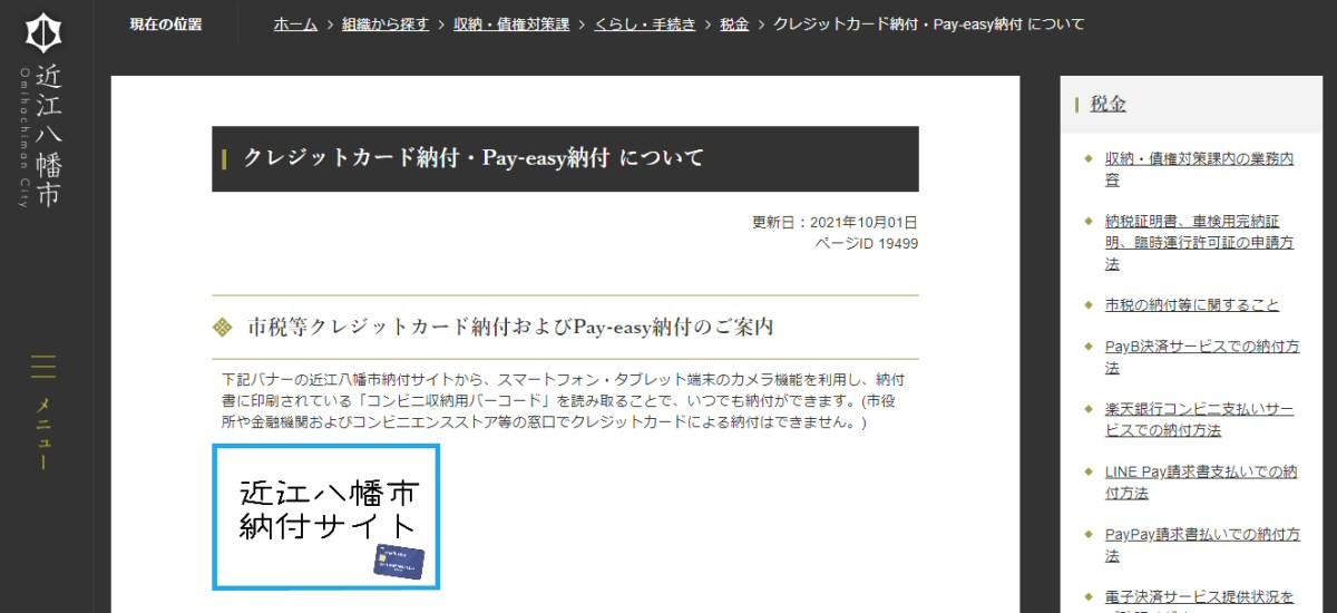 滋賀県近江八幡市、市税等のクレジットカード納付受付を開始