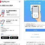 PayPay銀行、最短即日口座開設可能に PayPay等も即日利用可能