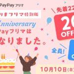 PayPayフリマ、サービス2周年記念で先着22万名に20%OFFクーポンを配布