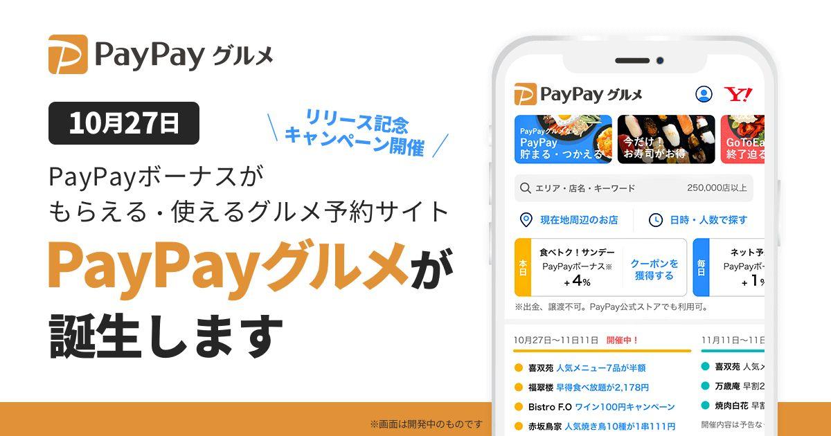 ヤフー、PayPayボーナスを獲得できる飲食店予約サービス「PayPayグルメ」を開始