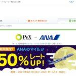 PeX、ANAのマイルへの交換予定日を変更 2日前後で交換可能に