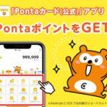 Pontaカード(公式)アプリで2021年10月28日まで毎日3 Pontaポイントを獲得できるキャンペーンを実施
