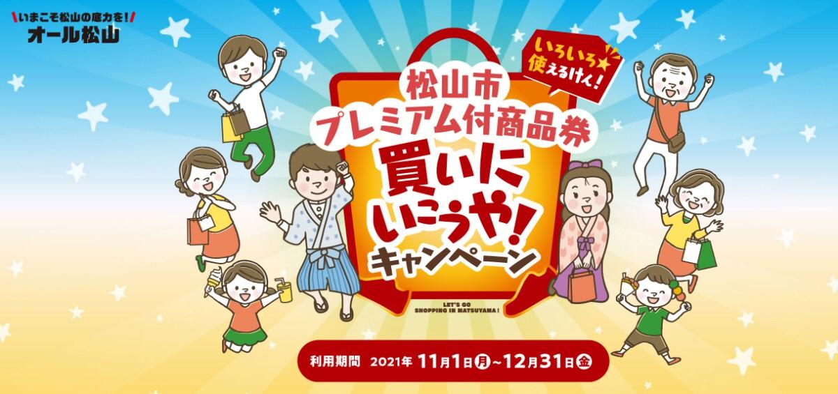 愛媛県松山市、マチカマネーで20%または30%のポイントを還元するキャンペーンを実施