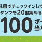 楽天チェック、全国の公園でチェックインできる機能を追加 公園でスタンプを集めると最大100ポイントが当たる