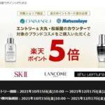大丸・松坂屋で楽天ポイントが5倍獲得できるキャンペーンを実施