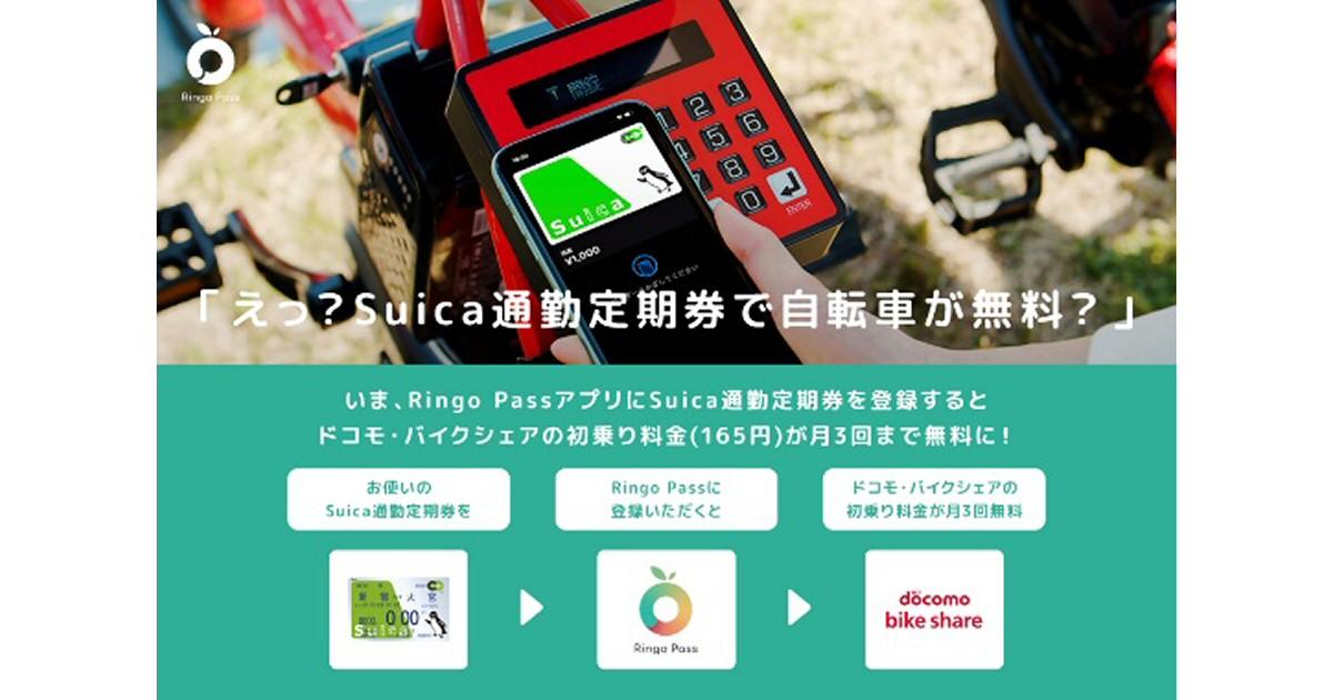 JR東日本、Ringo PassにSuica通勤定期券を登録するとドコモ・バイクシェアをおトクに使えるサービスを開始