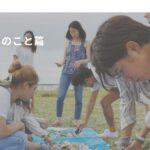 三井住友カード、Visaのタッチ決済などで寄付する「タッチハッピー」の7回目の寄付テーマを「海洋プラスチック問題」に決定