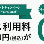 三井住友カード、中小事業者向け決済サービス「stera pack」のサービス利用料3ヵ月無料キャンペーンを実施