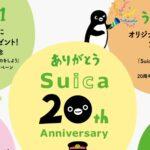 Suica 20周年記念で2,222名にJRE POINTが当たるキャンペーンなどを実施