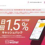 TOYOTA Wallet、毎日1.5%キャッシュバックサービスを2021年10月末で終了