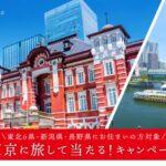 えきねっと、東京に旅して当たるキャンペーン実施 JRE POINTなどが当たる