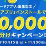 ビューカード、ビューカードアプリのインストールで50万JRE POINTの山分けキャンペーンを開始