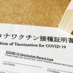 ANAグループ、ワクチン接種で国内線往復航空券などが当たるキャンペーンを実施