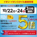 イオン・イオンスタイル、2021年10月22日から3日間に電子マネーWAONで支払うとポイント5倍キャンペーンを実施